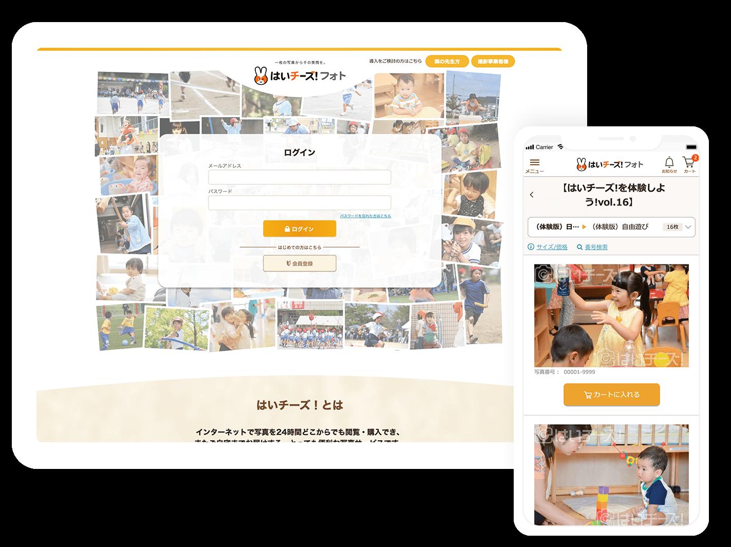 幼稚園・保育園向けインターネット写真販売・記録システム はいチーズ!フォト
