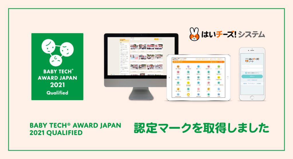 BabyTech Award Japan 2021 Qualified 認定マーク